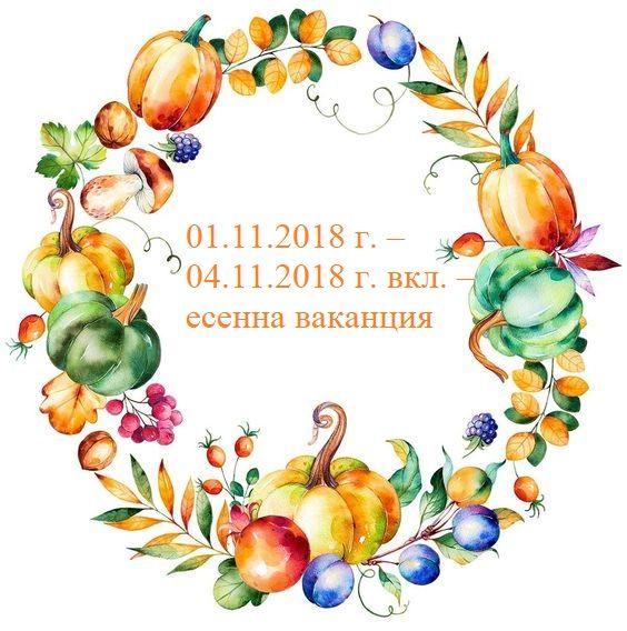 01.11.2018 г. – 04.11.2018 г. вкл. – есенна ваканция - голяма снимка