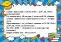 Грипна ваканция - 148 ОУ Професор доктор Любомир Милетич - София