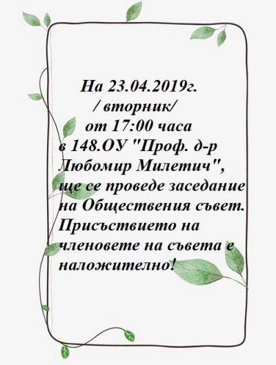 """На 23.04.2019г. /вторник/ от 17:00 часа в 148.ОУ """"Проф. д-р Любомир Милетич"""", ще се проведе заседание на Обществения съвет. - Изображение 1"""
