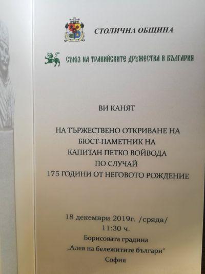 Тържествено откриване бюст - паметника на Капитан Петко Войвода  - Изображение 2