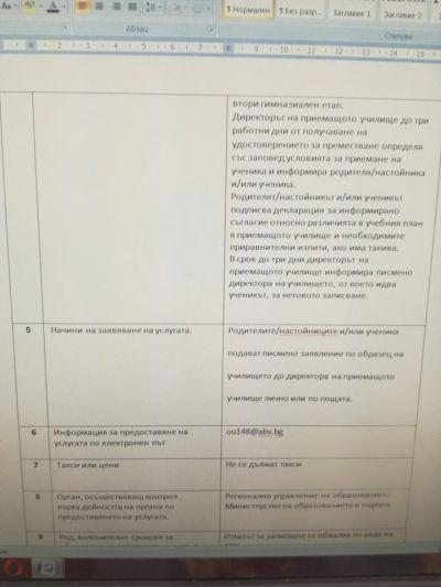 Документи - Изображение 2