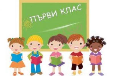 Информация за кандидатстване за прием в 1 клас - Изображение 1