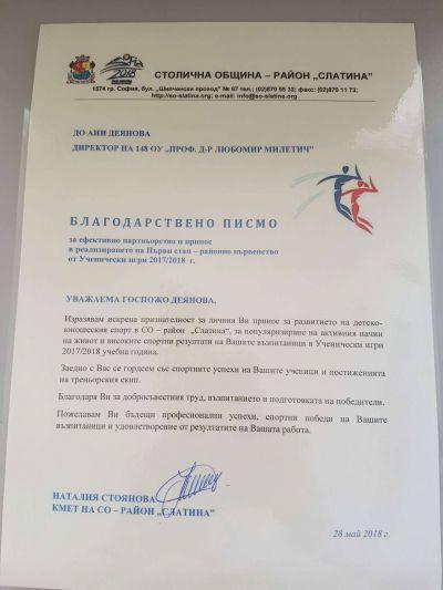 Благодарствено писмо  - 148 ОУ Професор доктор Любомир Милетич - София
