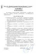 ЗАПОВЕД 328/05.05.21 - 148 ОУ Професор доктор Любомир Милетич - София